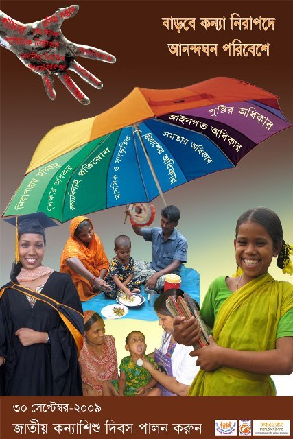 girlchildday_poster09